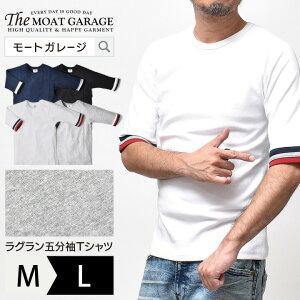 五分袖 Tシャツ メンズ ストレッチ 日本製 | 全4色 M/L アメカジ 5分袖 切り替え 細身 タイト 厚手 綿100 春夏 秋冬 カットソー トップス オシャレ かっこいい 人気 おすすめ 20代 30代 40代 50代 大人 カジュアル メンズファッション 父の日 ギフト プレゼント