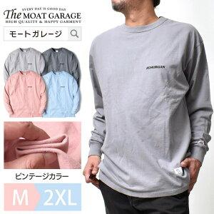 長袖Tシャツ メンズ ロンT アメカジ 大きいサイズ | M~XL 全4色 ビックシルエット 長袖 Tシャツ ロンティー カットソー トップス 春 秋 無地 ブランド インナー オシャレ かっこいい メンズファッション 20代 30代 40代 50代 カジュアル 服 人気 オススメ