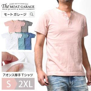 ヘンリーネック 半袖 Tシャツ メンズ 厚手 | S~2XL 全5色 日本製 アメカジ 無地 カットソー トップス 綿100 着丈 短い ブランド 春 夏 ヘンリー テーシャツ ティーシャツ オシャレ かっこいい 人気 おすすめ 20代 30代 40代 50代 大人 カジュアル メンズファッション