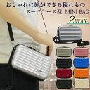 ミニバッグ スーツケース型 デザイン 2way ポーチ バッ