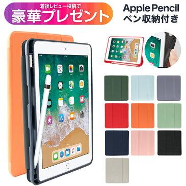2019 新型対応【ペン収納付き】iPad 10.2 mini Air ケース iPad 10.2 第7世代 9.7 2018 第6世代 カバー Pro 11インチ Air3 mini5 スマートカバー アップルペンシル キャップ ホルダー アイパッドケース A2197 A2198 アイパッドミニ アイパッドエアー press《MS factory》