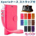 Xperia ケース Xperia5 Xperia1 Xperia Ace XZ3 XZ2 XZ2 Compact Premium XZ1 XZ1 Compact XZs……