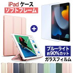 [セット] 2019 新型対応【角割れ無し】 iPad ケース + ブルーライトカット 90% ガラスフィルム iPad mini Air iPad 9.7 2018 ケース mini5 Air3 カバー Pro 11インチ mini4 Air2 Pro 10.5 Pro9.7 mini2 mini3 おしゃれ 《MS factory》press アイパッド エアー ミニ プロ 保護