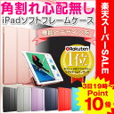 【角割れ無し】iPad ケース iPad 2017 Pro 10.5 iPad mini4 iPad Air2 カバー iPad Pro 9.7 iPad mi...