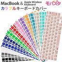 2020 2019年発売モデル対応 MacBook Air Pro キーボードカバー 日本語 ( JIS配列 ) 11 12 13 15 16インチ タッチバー Retina Touch ID Bar 対応 Apple Wireless keyboard ワイヤレス キーボード カバー 《全14色》 Keyboard cover [RMC] マック マックブック Mac iMac