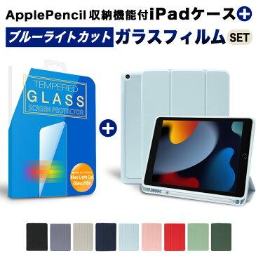 [セット] 2020 新型対応【ペン収納付き】 iPad ケース + ブルーライトカット 90% ガラスフィルム iPad AIr4 10.2 第8世代 第7世代 2019 iPad 9.7 Pro 11インチ カバー mini5 Air3 Apple Pencil ホルダー おしゃれ アイパッド 耐衝撃ケース 保護フィルム press《MS factory》