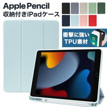 2020 新型対応【ペン収納付き】 iPad 10.2 Air4 mini Air Pro ケース 2020 2019 iPad 10.2 第8世代 第7世代 9.7 2018 カバー Pro 11インチ 12.9 Air3 mini5 アップルペンシル キャップ ホルダー アイパッドケース A2270 A2198 アイパッド ミニ エアー press《MS factory》