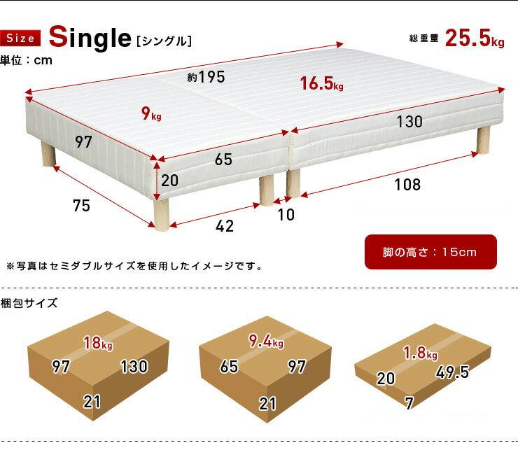『脚付きマットレスシングルサイズポルシェ(分割タイプ)ボンネルコイル』