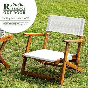 フォールディング ローチェア ガーデン ガーデンチェア フォールディングチェア ロータイプチェア 木製チェア 折りたたみチェア 椅子 ロータイプ コンパクト ガーデンファニチャー カフェ 庭 テラス ベランダ 屋外 アウトドア 木製 おしゃれ