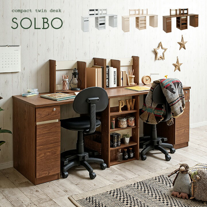 smart-i(スマート・アイ)『SOLBOコンパクトツインデスク(1088116)』