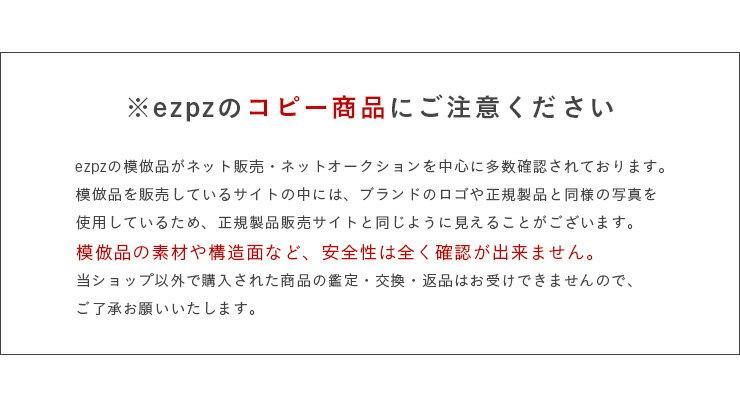 ezpz(イージーピージー)『ミニマット』
