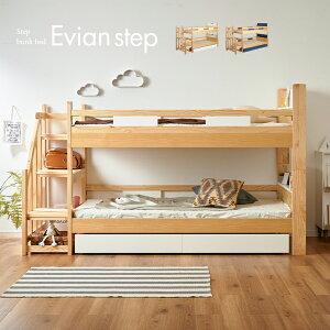 【階段付/引き出し収納付/耐荷重500kg 】宮付き 二段ベッド Evian step(エビアンステップ) ピンク/ホワイト/ブルー/グリーン 2段ベッド 二段ベット 2段ベット 子供用ベッド