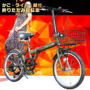 折りたたみ自転車 自転車 [ ライト・鍵・空気入れ付き ] ...