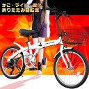 折りたたみ自転車 20インチ カゴ付きで買い物や通勤に便利!...