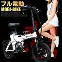 フル電動自転車 14インチ 折りたたみ 大容量48V8Ahリチウムバッテリー ブレーキランプ付 フル電動 アクセル付き電動自転車 モペットタイプ moped サスペンション【公道走行不可 [MOBI-BIKE]・・・