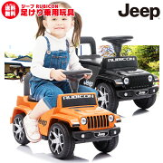 足けり乗用玩具ジープラングラールビコンJEEPWRANGLERRUBICON正規ライセンス品のハイクオリティ足けり乗用乗用玩具押し車子供が乗れる本州送料無料