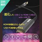 【ランキング入賞】HDMIケーブル テレビ接続 ケーブル ミラーリングケーブル スマホ テレビに映す 充電ポット HDMI type-c タイプc 充電 データ転送 HDMI出力 データ出力 スマホ タブレット パソコン PC 充電しながら 4K 60hz 急速 スイッチ switch ゲーム 高解像度 MHL