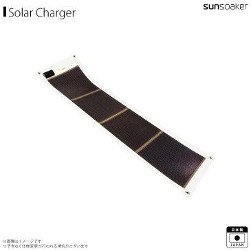 ソーラー 充電 モバイルバッテリー充電 FPV1010CHF 【0024】SunSoaker 携帯充電用太陽電池シート 10W 薄型 超軽量 巻いて収納 日本製F-WAVE【宅配便送料無料】【代引き不可】