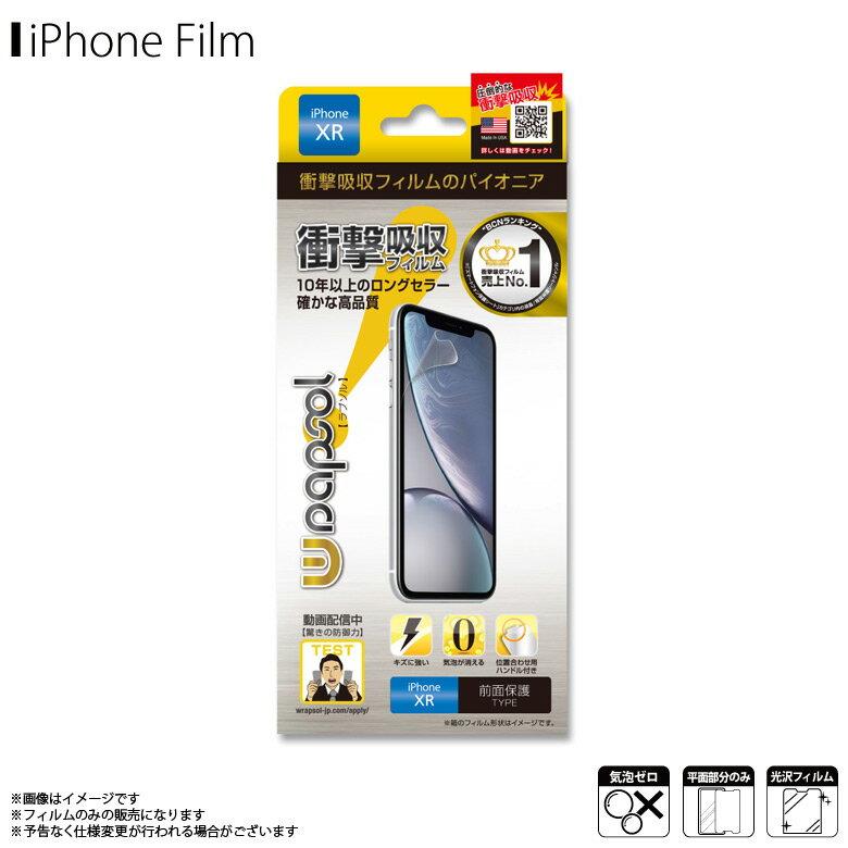 d78feb192a iPhone XR 液晶 衝撃吸収フィルム WPIPM61NFT-NT【2759】 Wrapsol ULTRA Screen Protector