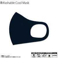 マスク 冷感 抗菌 冷感マスク 抗菌マスク ANYe エニー レディース ANDM03-L-NVY【0842】布マスク 防臭 360°ストレッチ UVカット90% 耐久性 洗える 繰り返し 日本製 1枚入り ファッション カラー ネイビーKENZAN