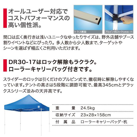 テント タープテント  E-ZUP イージーアップ・テント ドリームシリーズ スチール UV99%カット 防水性 防災性 250デニール 3.0m×3.0m ブルー株式会社来夢