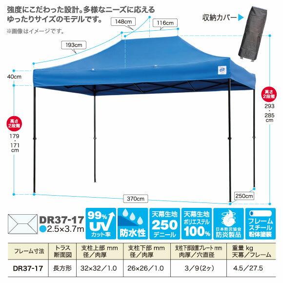 テント タープテント  E-ZUP イージーアップ・テント ドリームシリーズ スチール UV99%カット 防水性 防災性 250デニール 2.5m×3.7m ブルー株式会社来夢