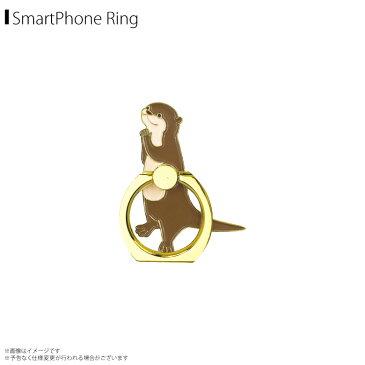 スマホリング かわいい アニマル 動物 カワウソ Z0513/SR【6157】マルチリング iPhone android スマートリング バンカーリング フィンガーリング スタンド 落下防止 360度回転ワールド商事