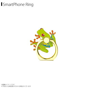 スマホリング かわいい アニマル 動物 アカメアマガエル Z0701/SR【6393】両生類 蛙 カエル 毒ガエル マルチリング iPhone android スマートリング バンカーリング フィンガーリング スタンド 落下防止 360度回転ワールド商事