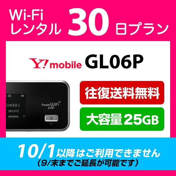 (9月末までの利用限定) WiFi レンタル 30日 3,800円 往復送料無料 1ヶ月 Y!mobile LTE GL06P インターネット ポケットwifi 即日発送 レンタルwifi