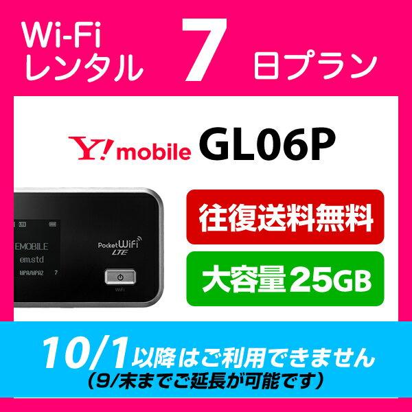 (9月末までの利用限定) WiFi レンタル 7日 2,500円 往復送料無料 1週間 Y!mobile GL06P インターネット ポケット wifi 即日発送 レンタルwifi