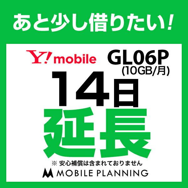 GL06P(10GB/月)_14日延長専用 wifiレンタル 延長申込 専用ページ 国内wifi 14日プラン