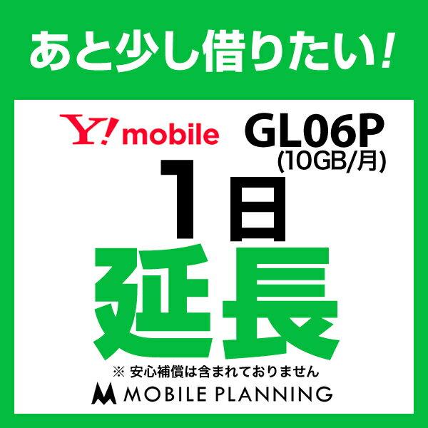 GL06P(10GB/月)_1日延長専用 wifiレンタル 延長申込 専用ページ 国内wifi 1日プラン