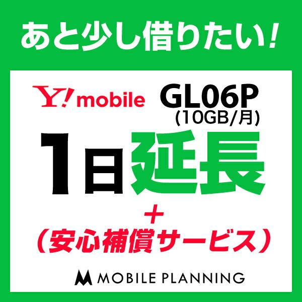 GL06P(10GB/月)_1日延長専用(+安心補償) wifiレンタル 延長申込 専用ページ 国内wifi 1日プラン