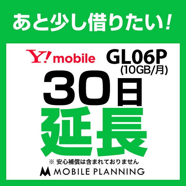 GL06P(10GB/月)_30日延長専用 wifiレンタル 延長申込 専用ページ 国内wifi 30日プラン