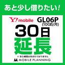 GL06P(10GB/月)_30日延長専用 wifiレンタル...