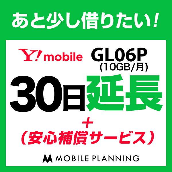 GL06P(10GB/月)_30日延長専用(+安心補償) wifiレンタル 延長申込 専用ページ 国内wifi 30日プラン