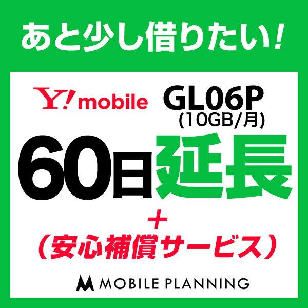 GL06P(10GB/月)_60日延長専用(+安心補償) wifiレンタル 延長申込 専用ページ 国内wifi 60日プラン