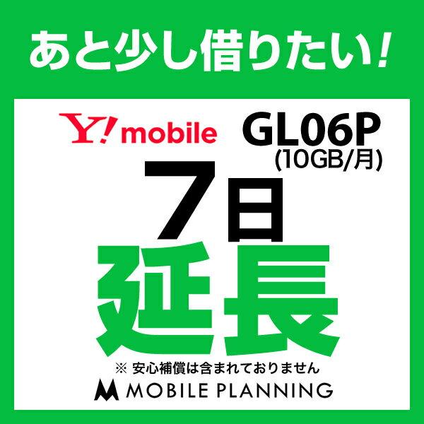 GL06P(10GB/月)_7日延長専用 wifiレンタル 延長申込 専用ページ 国内wifi 7日プラン
