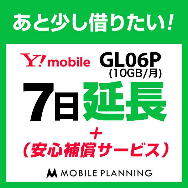 GL06P(10GB/月)_7日延長専用(+安心補償) wifiレンタル 延長申込 専用ページ 国内wifi 7日プラン