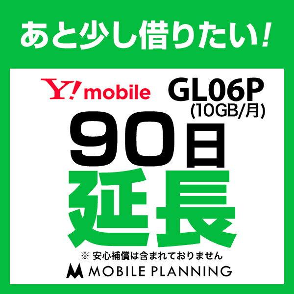 GL06P(10GB/月)_90日延長専用 wifiレンタル 延長申込 専用ページ 国内wifi 90日プラン