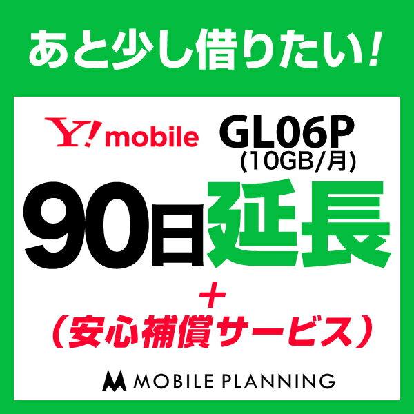 GL06P(10GB/月)_90日延長専用(+安心補償) wifiレンタル 延長申込 専用ページ 国内wifi 90日プラン
