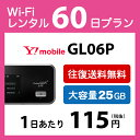 WiFi レンタル 60日 7,500円 往復送料無料 2ヶ月 LTE Y!mobile GL06P インターネット ポケットwifi 即日発送