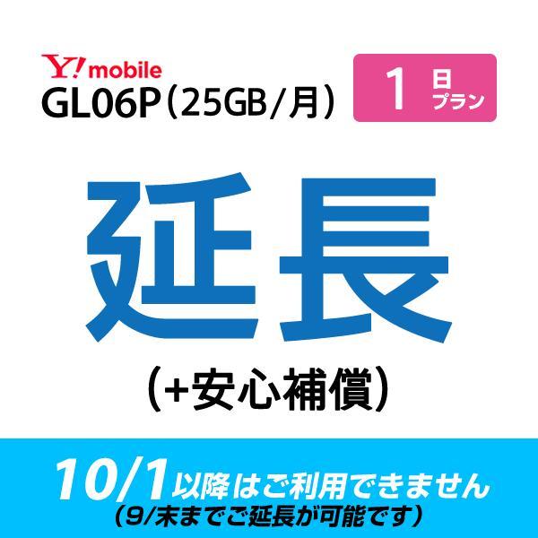 GL06P_1日延長専用(+安心補償) wifiレンタル 延長申込 専用ページ 国内wifi 1日プラン