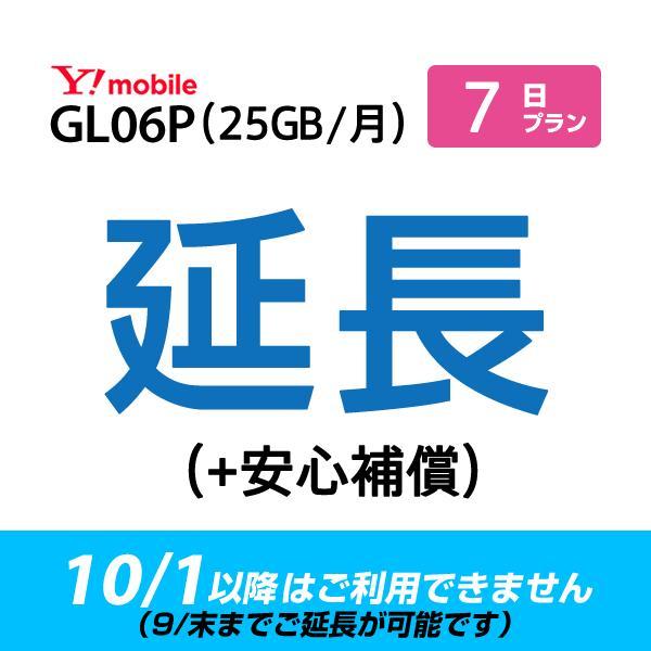 (9月末までご延長可能) GL06P_7日延長専用(+安心補償) wifiレンタル 延長申込 専用ページ 国内wifi 7日プラン