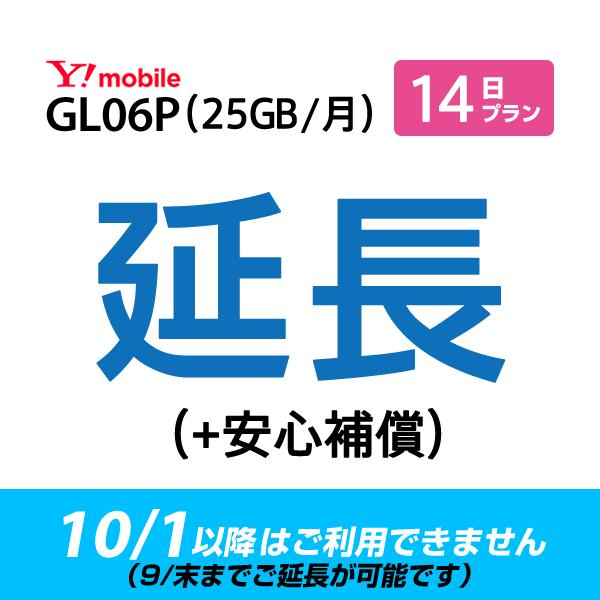 GL06P_14日延長専用(+安心補償) wifiレンタル 延長申込 専用ページ 国内wifi 14日プラン