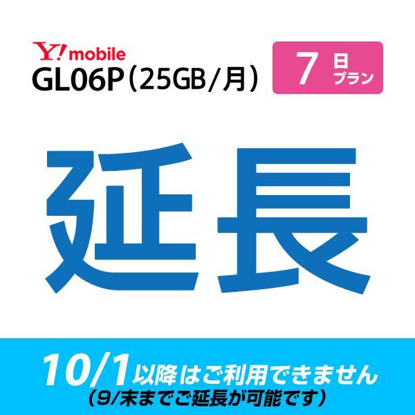 (9月末までご延長可能) GL06P_7日延長専用 wifiレンタル 延長申込 専用ページ 国内wifi 7日プラン