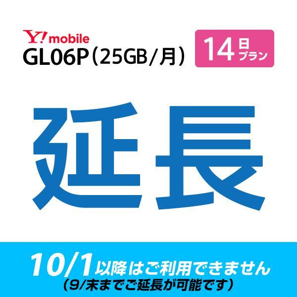 (9月末までご延長可能) GL06P_14日延長専用 wifiレンタル 延長申込 専用ページ 国内wifi 14日プラン