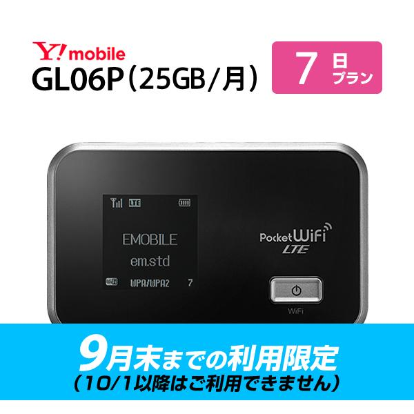 WiFi レンタル 7日 2,500円 往復送料無料 1週間 Y!mobile GL06P インターネット ポケット wifi 即日発送 レンタルwifi