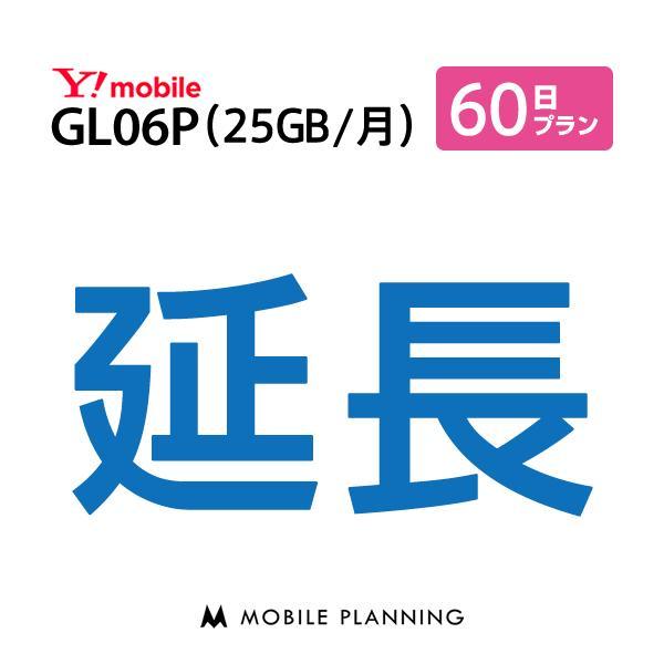 GL06P_60日延長専用 wifiレンタル 延長申込 専用ページ 国内wifi 60日プラン