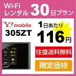 【期間限定500円引】WiFi レンタル 30日 3,500円 往復送料無料 1ヶ月 ワイモバイル 305ZT インターネット ポケットwifi 即日発送